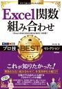 今すぐ使えるかんたんEx Excel関数組み合わせ プロ技BESTセレクション【電子書籍】[ AYURA ]