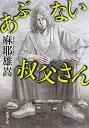 楽天Kobo電子書籍ストアで買える「あぶない叔父さん(新潮文庫)【電子書籍】[ 麻耶雄嵩 ]」の画像です。価格は756円になります。
