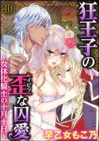 狂王子の歪な囚愛~女体化騎士の十月十日~(分冊版) 【第10話】
