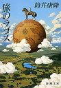 旅のラゴス(新潮文庫)【電子書籍】[ 筒井康隆 ]