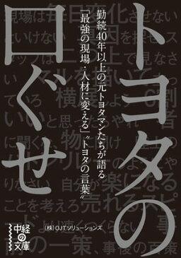 トヨタの口ぐせ【電子書籍】[ (株)OJTソリューションズ ]
