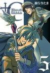 +C sword and cornett 5【電子書籍】[ 遊行寺たま ]