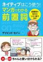 楽天Kobo電子書籍ストアで買える「ネイティブはこう使う!マンガでわかる前置詞【電子書籍】[ デイビット・セイン ]」の画像です。価格は1,287円になります。