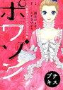 ポワソン プチキス(3)寵姫ポン...
