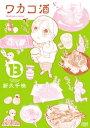 ワカコ酒 13巻【電子書籍】[ ...