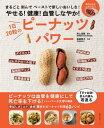やせる!健康!血管しなやか! 1日20粒のピーナッツパワー【電子書籍】[ 井上 浩義 ]
