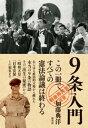 「戦後再発見」双書8 9条入門【電子書籍】[ 加藤典洋 ]