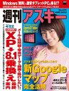 週刊アスキー 2014年 4/22号【電子書籍】[ 週刊アスキー編集部 ]