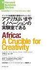 アフリカはいまやイノベーションの実験室である【電子書籍】[ アチャ・レーケ ]