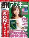 週刊アスキー 2013年 11/26号【電子書籍】[ 週刊アスキー編集部 ]