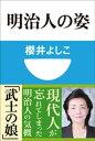 明治人の姿(小学館101新書)【電子書籍】[ 櫻井よしこ ]