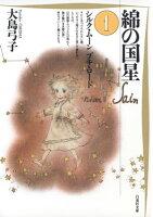 綿の国星 1