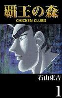 覇王の森 -CHICKEN CLUB2-の画像