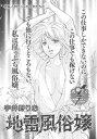 楽天Kobo電子書籍ストアで買える「がけっぷちの女たち〜地雷風俗嬢〜【電子書籍】[ 宇井野りお ]」の画像です。価格は108円になります。