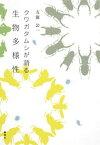 クワガタムシが語る生物多様性【電子書籍】[ 五箇公一 ]