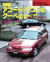 ニューモデル速報 第145弾 新...