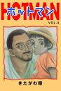 ホットマン 9【電子書籍】[ きたがわ 翔 ] - 楽天Kobo電子書籍ストア