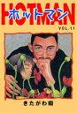 ホットマン 11【電子書籍】[ きたがわ 翔 ] - 楽天Kobo電子書籍ストア
