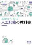 基礎から学ぶ 人工知能の教科書【電子書籍】[ 小高知宏 ]