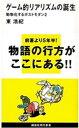 ゲーム的リアリズムの誕生 動物化するポストモダン2【電子書籍】[ 東浩紀 ]