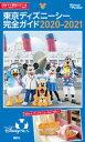 東京ディズニーシー完全ガイド 2020ー2021【電子書籍】