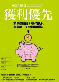 獲利優先:不用?財報!管好現金,創業第一天就開始賺錢Profit First: Transform Your Business from a Cash-Eating Monster to a Money-Making Machine【電子書籍】[ 麥可?米?洛維茲 Mike Michalowicz ]