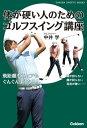体が硬い人のためのゴルフスイング講座飛距離もスコアもぐんぐんよくなる!【電子書籍】[ 中井学 ]