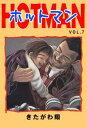 ホットマン 7【電子書籍】[ きたがわ 翔 ] - 楽天Kobo電子書籍ストア