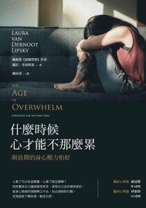 什麼時候心才能不那麼累The Age of Overwhelm: Strategies for the Long Haul【電子書籍】[ 蘿拉.李普斯基(Laura van Dernoot Lipsky) ]