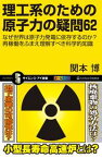 理工系のための原子力の疑問62なぜ世界は原子力発電に依存するのか? 再稼働をふまえ理解すべき科学的知識【電子書籍】[ 関本 博 ]