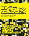 コンテナ・ベース・オーケストレーション Docker/Kubernetesで作るクラウド時代のシステム基盤【電子書籍】[ 青山尚暉 ]