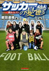サッカーの憂鬱 〜裏方イレブン〜(1)【電子書籍】[ 能田達規 ]