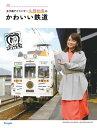 女子鉄アナウンサー久野知美の かわいい鉄道【電子書籍】[ 久野 知美 ]