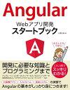 Angular Webアプリ開発 スタートブック【電子書籍】[ 大澤文孝 ]