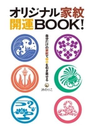 オリジナル家紋 開運BOOK! 自分だけの家紋で幸せを引き寄せる