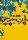 テンペスト 第一巻 春雷【電子書籍】[ 池上 永一 ]