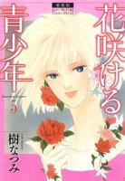愛蔵版 花咲ける青少年 5