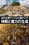 古代文明アンデスと西アジア 神殿と権力の生成【電子書籍】[ 関雄二 ]