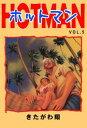 ホットマン 5【電子書籍】[ きたがわ 翔 ] - 楽天Kobo電子書籍ストア