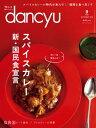 dancyu (ダンチュウ) 2018年 9月号 [雑誌]【電子書籍】[ dancyu編集部 ]