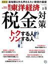 週刊東洋経済 2020年2月8日号【電子書籍】