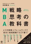 MBA戦略思考の教科書【電子書籍】[ 安部徹也 ]