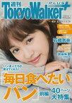 週刊 東京ウォーカー+ 2017年No.45 (11月8日発行)【電子書籍】[ TokyoWalker編集部 ]