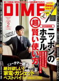 DIME (ダイム) 2016年 2月号【電子書籍】[ DIME編集部 ]