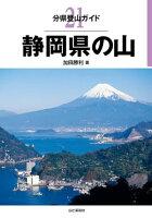分県登山ガイド 21 静岡県の山