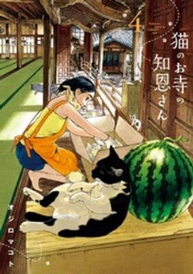 猫のお寺の知恩さん(4)【電子書籍】[ オジロマコト ]
