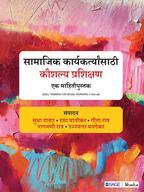 Samajik Karyakartyansathi Kaushalya PrashikshanEk Mahitipustika【電子書籍】