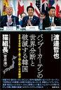 2020年 表と裏で読み解く日本経済 バンブーカーテンの世界分断と破滅する韓国【電子書籍】[ 渡邉哲也 ]