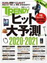 ヒット大予測 2020-2021...