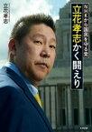 NHKから国民を守る党 立花孝志かく闘えり【電子書籍】[ 立花孝志 ]